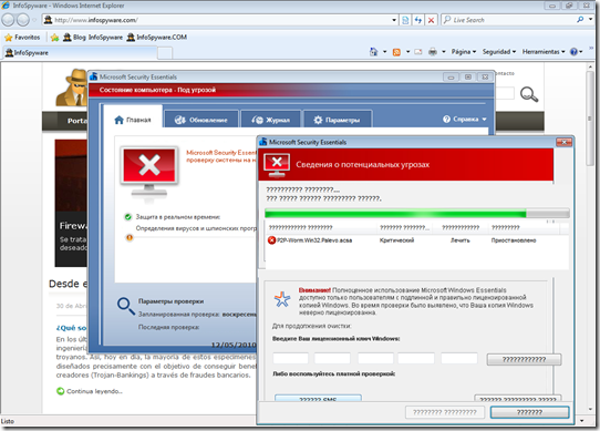 Microsoft Security Essentials Falso SMS